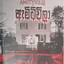 Amitivila (ඇමිටිවිලා) by Dileepa Jayakodi
