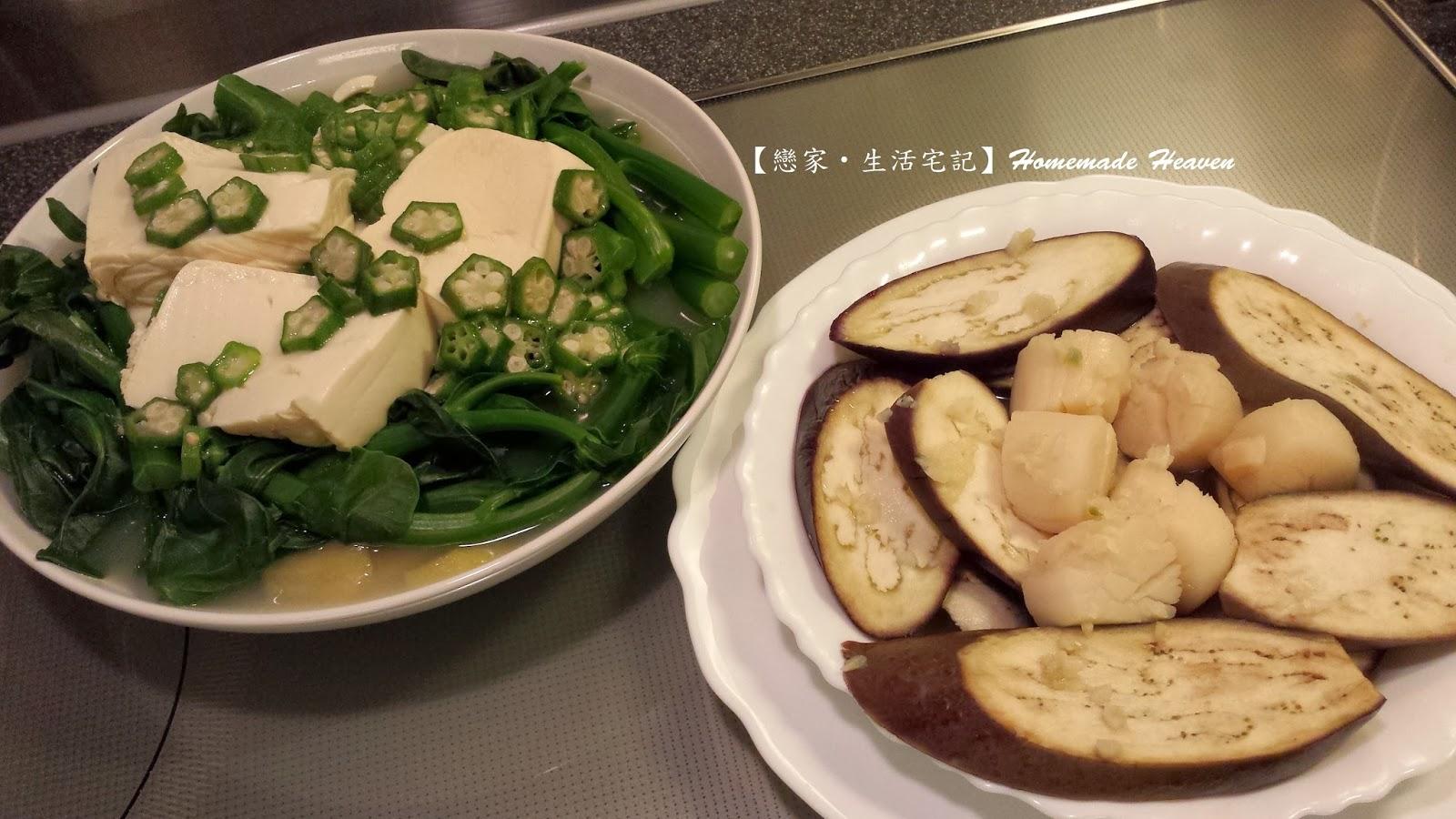 【戀家‧生活宅記】Homemade Heaven: 秋葵豆腐雜菜煱+蒜蓉帶子蒸茄子 (附食譜)