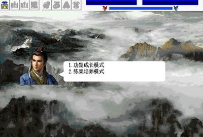 東吳志6.1雙線完整版!