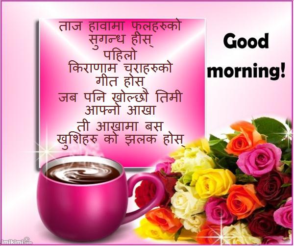 Nepali Good Morning MSG