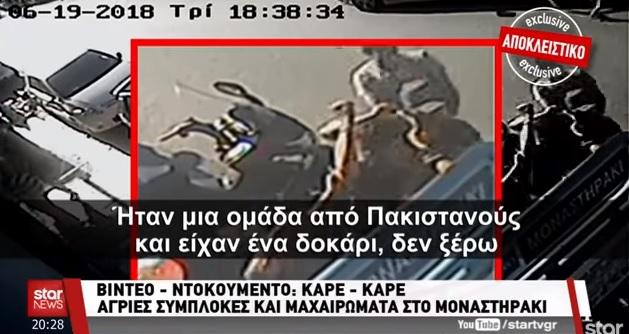 Πακιστανοί μαχαιρώνουν στο κέντρο της Αθήνας μπροστά σε πολίτες και τουρίστες