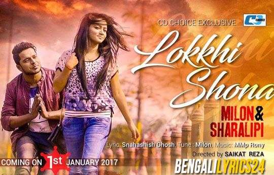Lokkhi Shona, Bangla Song, Milon