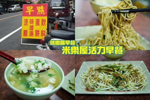 【桃園早餐】米樂屋活力早餐-記憶中國小福利社涼麵的味道