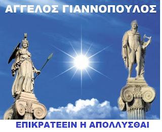 Ο ΕΒΡΑΙΟΣ ΔΑΙΜΟΝΑΣ ΑΠΟΛΛΩΝ MEΡΟΣ Α
