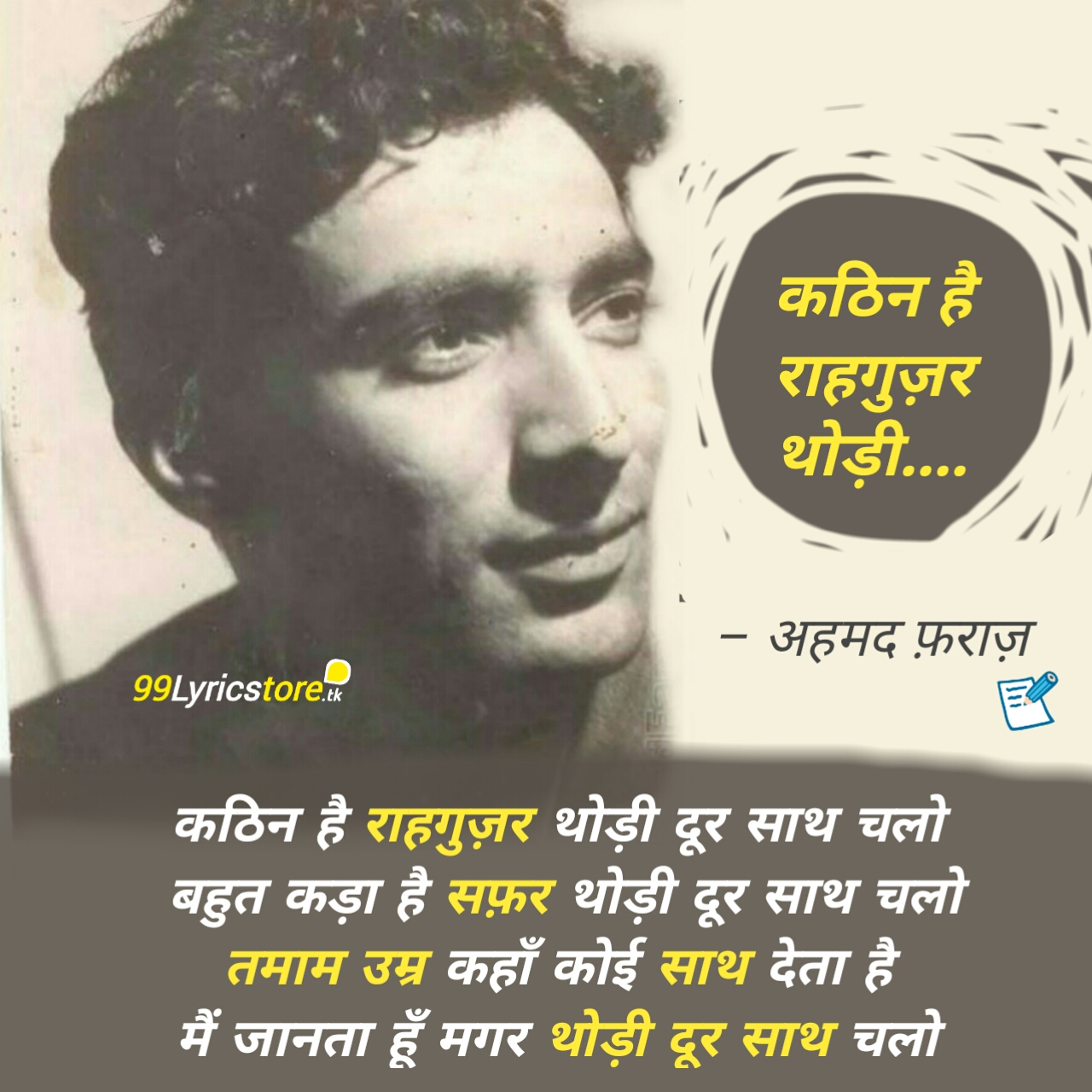 This beautiful Ghazal is 'Kathin Hai Raahgujar Thodi Door Saath Chalo' written by Ahmed Faraz. This Ghazal of Ahmed Faraz is sung with Pankaj Udas very beautifully