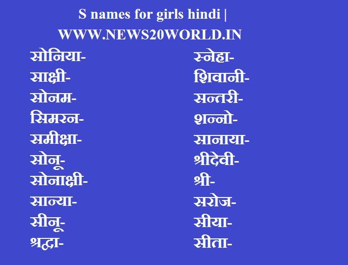 Top 150 S Name List Hindi