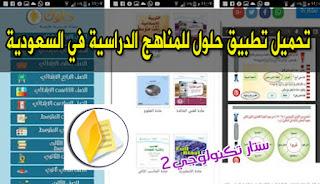 تحميل تطبيق حلول للمناهج الدراسية في السعودية Apk مجانا