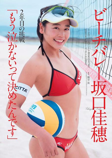 坂口佳穂 Sakaguchi Kaho Weekly Playboy No 13 2016 Photos