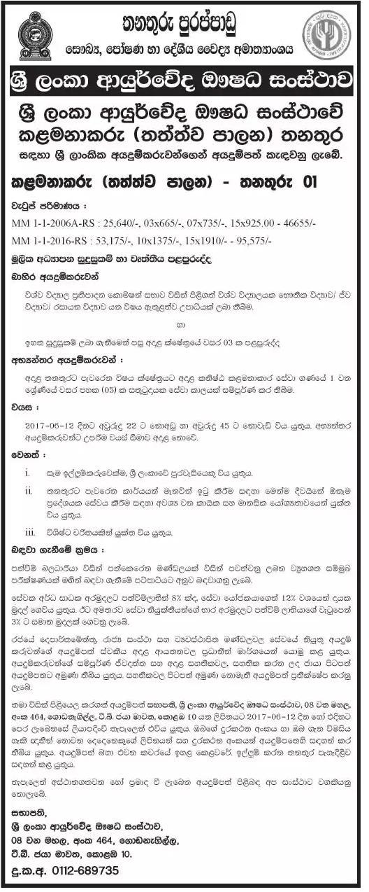 Manager (Quality Control) - Sri Lanka Ayurvedic Drugs Corporation