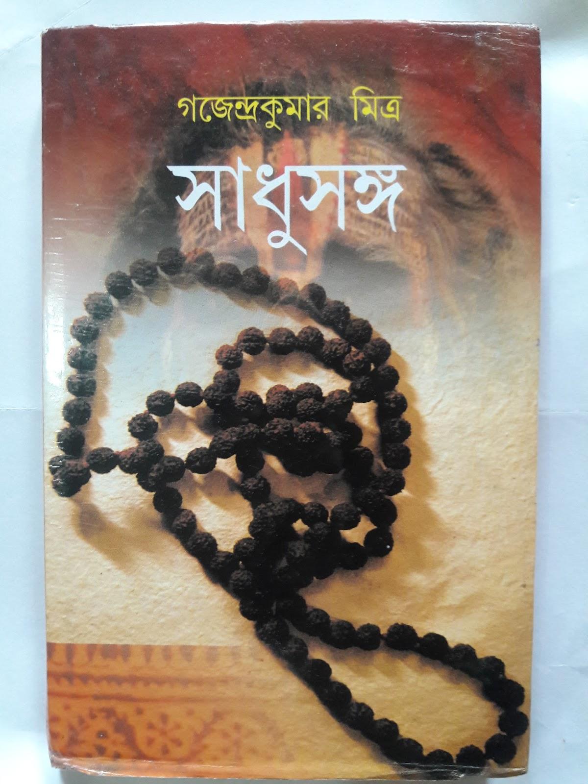 LITERATURE , FILMS , MUSIC: Sadhusanga: A Book in Bengali by
