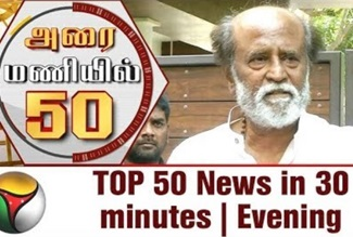 Top 50 News in 30 Minutes | Evening 20-03-2018 Puthiya Thalaimurai Tv