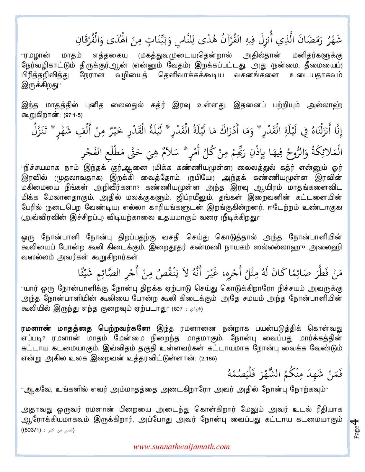 https://3.bp.blogspot.com/-teI2iB6cbYc/V1D3IRB7_tI/AAAAAAAAHCo/Q0mwo599EPI5lO7iM2aLDju5hhB9pZg-ACLcB/s1600/Tamil%2B3rd%2BJune-16-page-004.jpg
