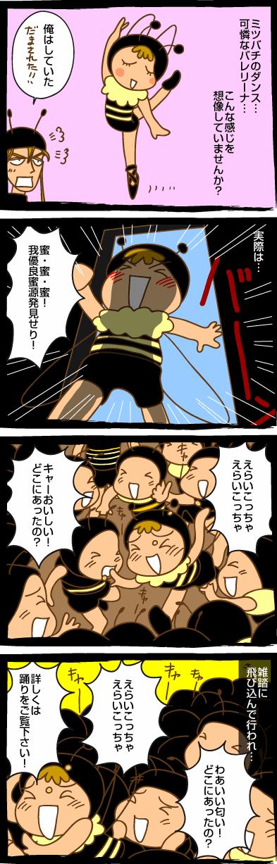 みつばち漫画みつばちさん:39. ミツバチ・ダンス