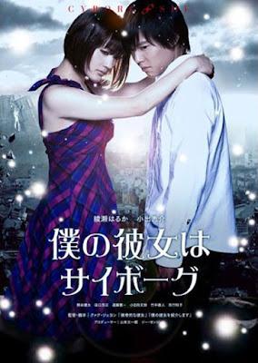 Cyborg Girl (2008) ยัยนี่ น่ารักจัง