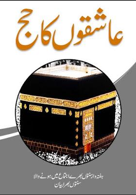 Download: Aashiqon ka Hajj pdf in Urdu