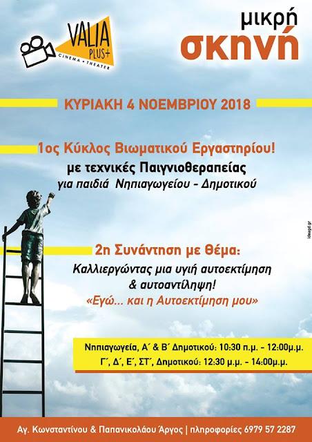 Βιωματικό εργαστήριο με τεχνικές παιγνιοθεραπείας για παιδιά στο Άργος