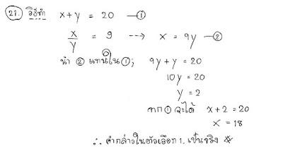 เฉลยคณิตศาสตร์ โอเน็ต ม.3 ปี 2559 ข้อ 21