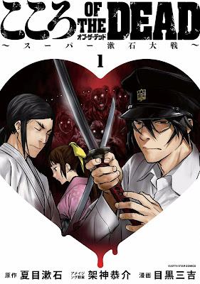 [Manga] こころ オブ・ザ・デッド ~スーパー漱石大戦~ 第01巻 [Kokoro of the Dead Vol 01] Raw Download
