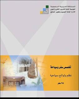 نظم ولوائح سياحية pdf