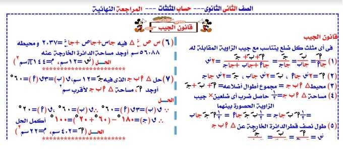 مذكرة مراجعة حساب مثلثات تانيه ثانوى ترم اول2020 - موقع مدرستى