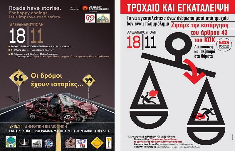 Αλεξανδρούπολη: Εκδηλώσεις για την Παγκόσμια Ημέρα Μνήμης Θυμάτων Τροχαίων