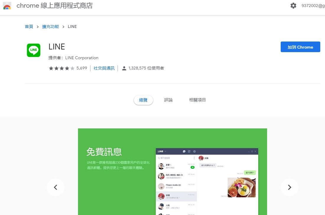 Line電腦版 Win10/MAC 中文版本下載 - 數位生活下載