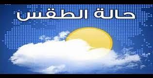درجات الحرارة غداً الأربعاء الموافق 18/5/2016