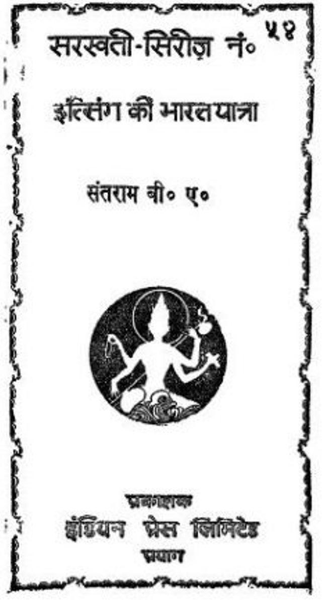 itsing-ki-bharat-yatra-max-muller-इत्सिंग-की-भारत-यात्रा-मैक्समूलर