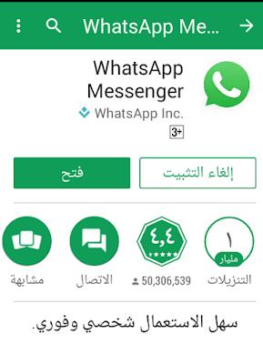 تنزيل واتس أب اخر تحديث WhatsApp عربي للاندرويد