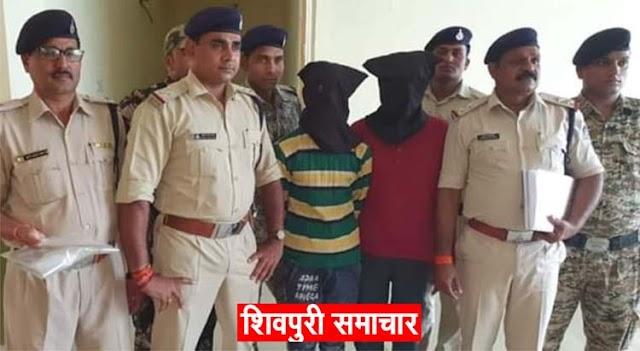 पटवारी और व्यापारी के साथ लूट करने वाले दो लुटेरे पकड़े, दो की तलाश जारी | Shivpuri News