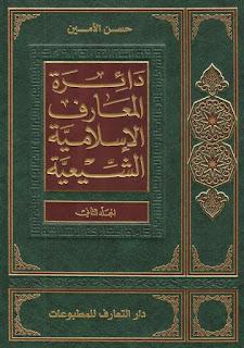 حمل دائرة المعارف الإسلامية الشيعية - حسن الأمين ( 30 مجلدا )