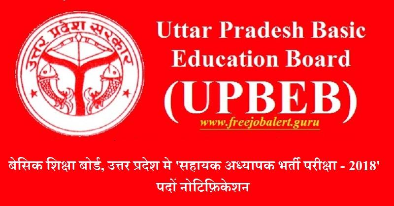 UPBEB Recruitment 2018