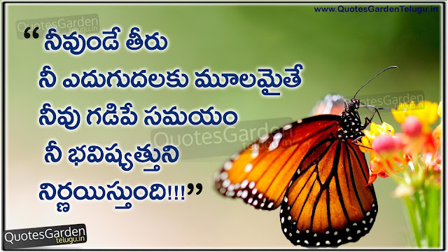 Telugu Time Value Quotations