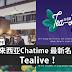马来西亚Chatime 最新名字:Tealive!