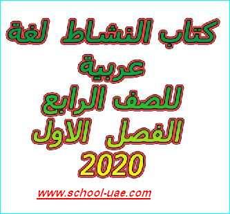 كتاب النشاط  لغة عربية للصف الرابع الفصل  الدراسى الاول 2020