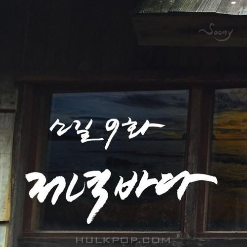 Jang Phil Soon – 소길9화 – Single