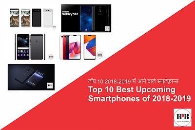 टॉप 10 2018-2019 में आने वाले स्मार्टफ़ोन्स-Top 10 Best Upcoming Smartphones of 2018-2019-hindi pe bindi