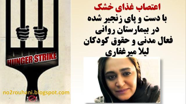 لیلا میر غفاری در اعتصاب غذای خشک
