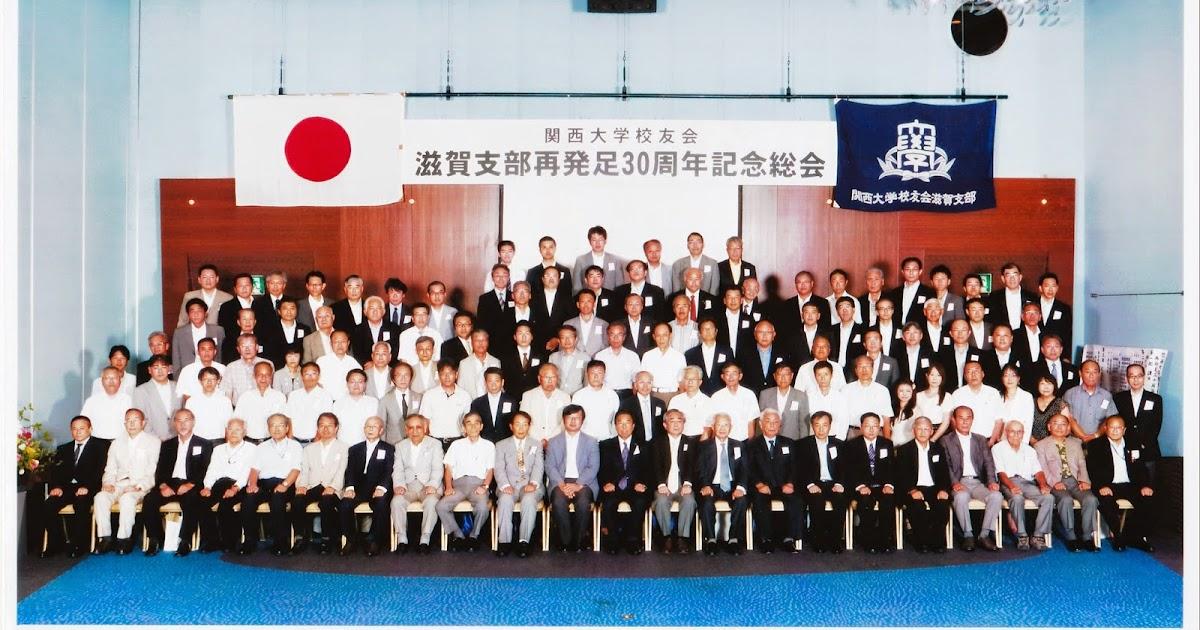 関西大学校友会滋賀支部ブログ: 滋賀支部再発足30周年記念総会が開催される
