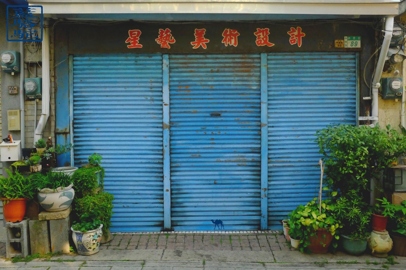 Le Chameau Bleu - Devanture taïwanaise