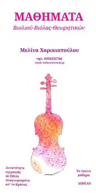 Παραδίδονται μαθήματα βιολιού, βιόλας και θεωρητικών στη Τήνο