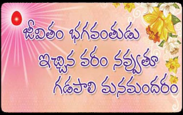 Telugu-Quotes-Brahma-Kumaries