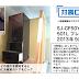 شارب تطلق ثلاجة منزلية مقاومة للزلازل