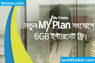 Grameenphone-6GB-Internet-Free-For-New-MyPlan-Postpaid-New-SIM