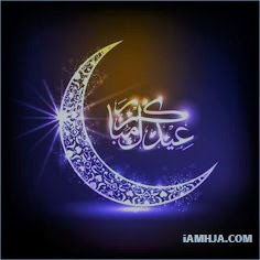 Eid Mubarak Images With Moon