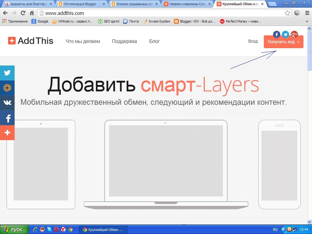 Программа для установки виджета плавающих кнопок соц сетей на сайт