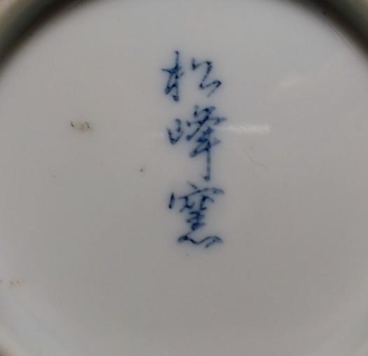 Japanese Porcelain Marks - Matsumine Kiln - 松峰窯
