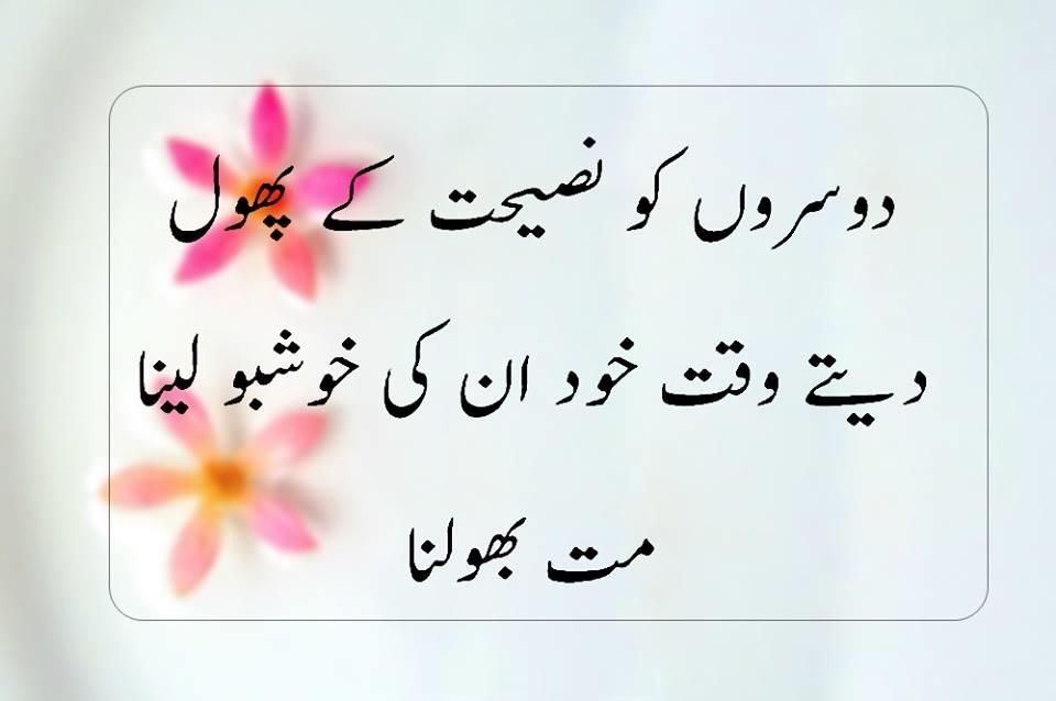 good morning urdu - photo #11