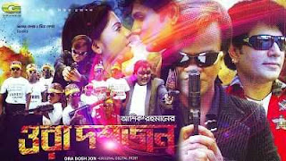 Ora Doshjon (2015) Banglai Full Movie Download 300MB 3GP HD MP4 Free