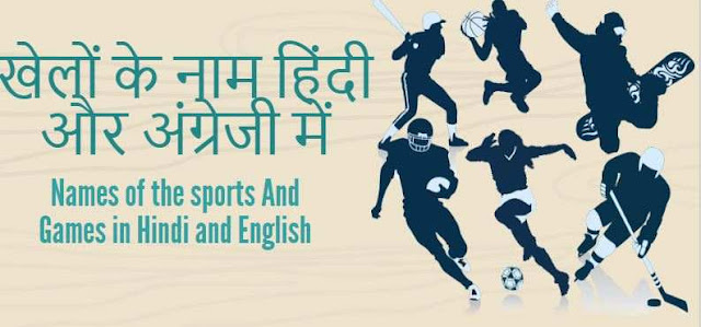 Names of the sports And Games in Hindi and English